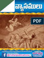 Geetha Vyasamulu
