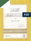 Al-Insaf fi Bayan Asbab al-Ikhtilfaf by Shah Wali Allah al-Dihlawi.pdf