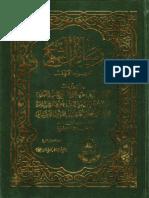 رسائل الشيخ - الشيخ الأوحد احمد بن زين الدين الأحسائي.pdf