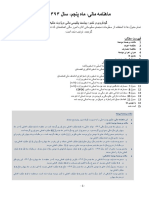 1393-Monthly Fiscal Bulletin 5