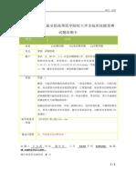 17-01 病例分析——吞咽困难命题卡