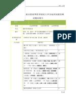 17-02胸外科体格检查命题卡2(汪路明)