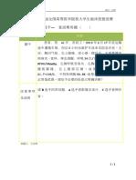 17-03胸外伤的急救技术及相关知识题卡.doc