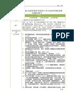 17-04胸外科急救-胸腔闭式引流命题卡1(汪路明)