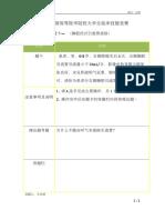 17-04(1) 胸腔闭式引流术及相关知识:胸腔引流管拔除术.doc