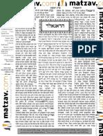perekhadonaldartscroll.pdf