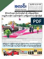 Myanma Alinn Daily_ 4 February  2017 Newpapers.pdf