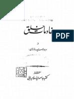 Khidmaat Khalq Aurton Ki Jaanbaazi Aur Ai