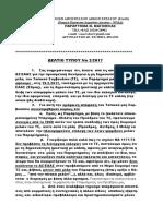 ΤΟΠΙΚΟ ΣΥΜΒΟΥΛΙΟ- Δελτίο Τύπου -Διενέργεια Δημοσκόπησης 19.2.2017