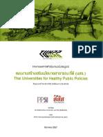 04_aephnngaansraangesrimnoybaaysaathaarnathiidii_nsth._thai_universities_for_healthy_public_policies.pdf
