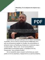 Πρωτοπρ. Νικόλαος Μανώλης, Τα 11 ψέματα στο κείμενο της Ι. Συνόδου προς τον Λαό.pdf