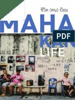 ชีวิต (ฅน) ป้อมมหากาฬ - Mahakan life