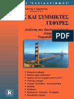 Ιωάννης Χ. Ερμόπουλος - Σιδηρές Και Σύμμικτες Γέφυρες