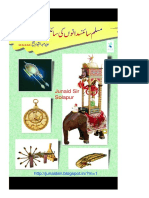 Muslim Sciencedano Ki Scienci Khidmaat