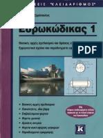 Ιωάννης Χ. Ερμόπουλος - Ευρωκώδικας 1