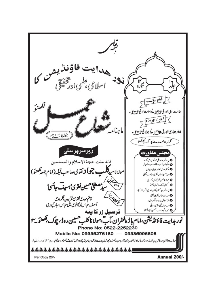 June 2014 Monthly Magazine Shua e Amal Urdu Editor Aseef