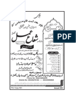 Oct-2014 Monthly Magazine Shua e Amal Urdu Editor Aseef Jaisi Published by Noore Hidayat Foundation Lucknow