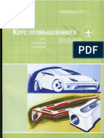Course of Industrial Design.pdf