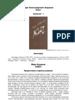 aldanov - klyuch.pdf