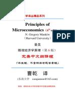 曼昆Mankiw-经济学原理(微观分册)-第六版-译者曹乾