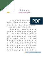 zhongwen5