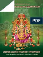 Samayapuram Invitation