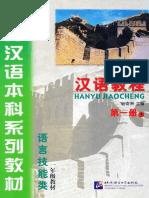 Hanyu Jiaocheng Book 1 Pdf