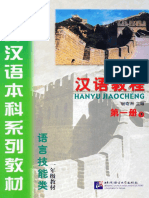 Hanyu Jiaocheng 1-2 Eng