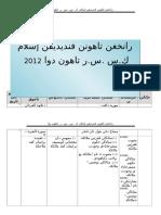 RPT P.ISLAM THN 2