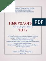 Hmerologio Mhtropolews Italias 2017