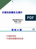 災害防救體系及運作.pptx