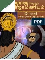 RajaRajan_Rajamani_A4