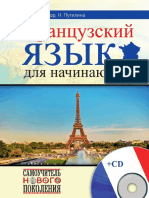 Demazyur N. Frantsuzskiy Yazik Dlya Nachinayuschih