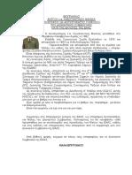 ΒΙΟΓΡΑΦΙΚΟ-ΑΝΤΓΟΥ-Κ-ΜΑΝΙΚΑ (3)