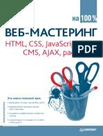 Веб-мастеринг HTML, CSS, JavaScript, PHP, CMS, AJAX, раскрутка.pdf