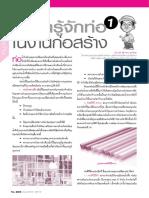 มารู้จักท่อในงานก่อสร้าง ตอนที่1.pdf