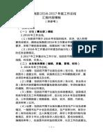 出版集团汇报内容模板(供参考)