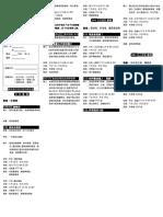 概覽 - 201307-08課程概覽p.2 (2)