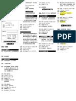 概覽 - 201307-08課程概覽p.2