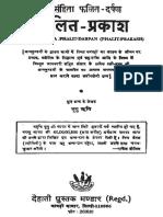 Bhrigu Samhita Hindi1