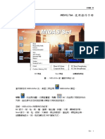 Set使用手冊.pdf