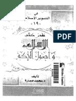 نقض كتاب الاسلام و اصول الحكم.pdf