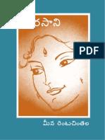 Dorasani by Meena Rentachintala
