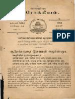 Arokiyam 1963 Jan