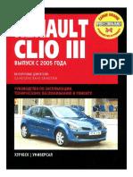 Renault Clio III - Копия