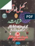 Khel Aur Tafreeh Ki Shari Hudood by Sheikh Mufti Mehmood Ashraf Usmani