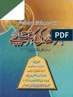 Zikrullah Ki Kasrat Kijiye by Sheikh Ashiq Ilahi Madni (r.a)