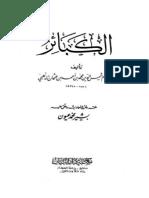 Al-kabair Ta'Lif Al-imam Syamsuddin