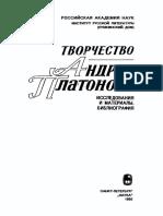 Tvorchestvo Platonova 1 1995 Text