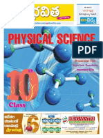 AP EM Physics